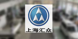 title='上海汇众汽车安亭二期涂装项目'